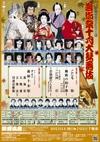 Kabukiza200910b