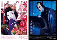 Kabuki_201102_
