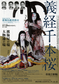 Kabuki_