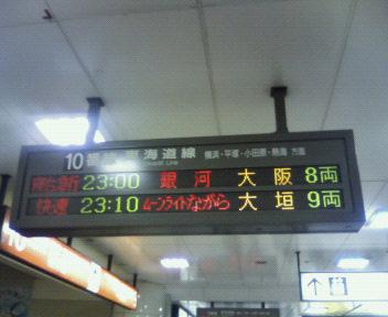 東京駅にて。
