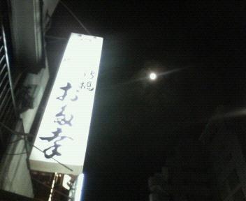 新橋のお月さま。