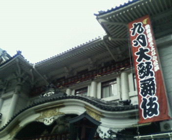 本日ハ歌舞伎座ナリ