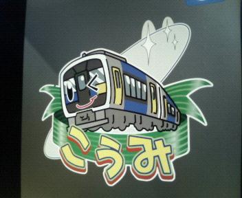 この電車に乗ってまーす。
