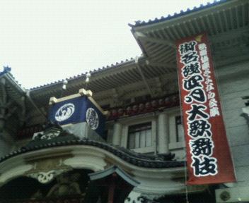 ただいま歌舞伎座前
