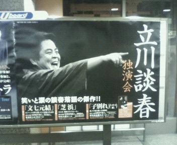 立川談春独演会(のポスター)